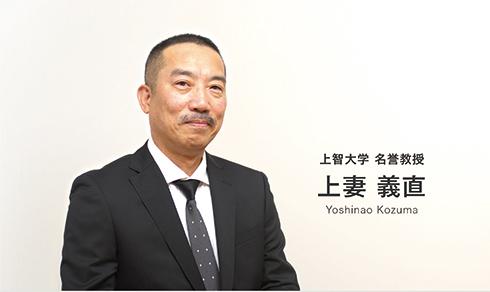上智大学 名誉教授 上妻 義直 Yoshinao Kozuma