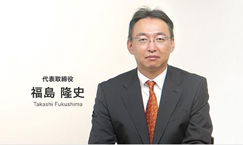 代表取締役 福島 隆史 Takashi Fukusima