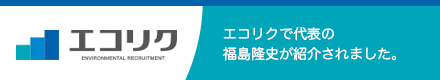 エコリクで代表の福島隆史が紹介されました