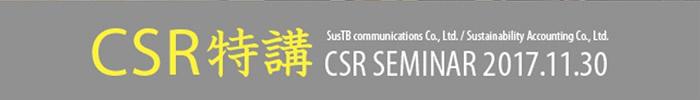 CSR特講2017